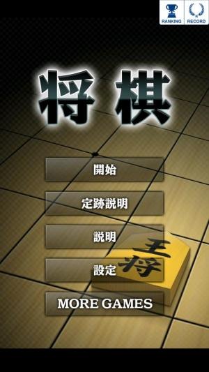 Androidアプリ「将棋[本格ボードゲーム]」のスクリーンショット 1枚目
