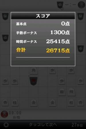 Androidアプリ「将棋[本格ボードゲーム]」のスクリーンショット 4枚目