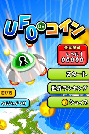 Androidアプリ「UFOでコイン」のスクリーンショット 1枚目