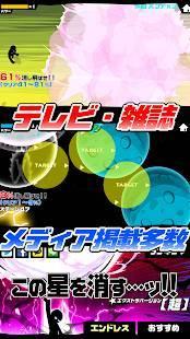Androidアプリ「超 この星を消す…ッ!! [続編:タップで超破壊ビーム!!]」のスクリーンショット 3枚目