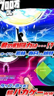 Androidアプリ「超 この星を消す…ッ!! [続編:タップで超破壊ビーム!!]」のスクリーンショット 1枚目