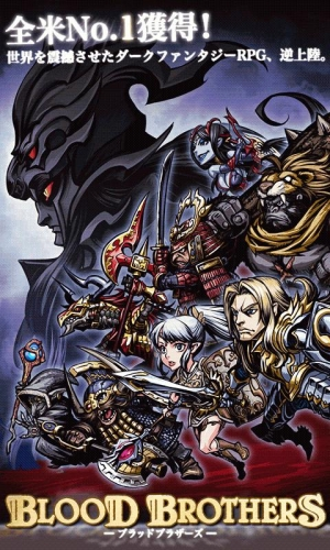 Androidアプリ「Blood Brothers(RPG)」のスクリーンショット 1枚目