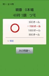 Androidアプリ「麻雀点数ドリル」のスクリーンショット 4枚目