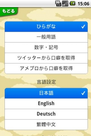 Androidアプリ「タイピングの神様」のスクリーンショット 4枚目