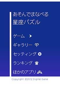Androidアプリ「あそんでまなべる 星座パズル」のスクリーンショット 5枚目