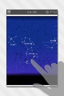 Androidアプリ「あそんでまなべる 星座パズル」のスクリーンショット 1枚目