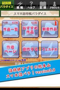 Androidアプリ「詰将棋パラダイス」のスクリーンショット 1枚目