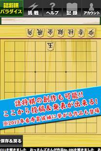 Androidアプリ「詰将棋パラダイス」のスクリーンショット 4枚目