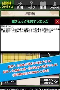 Androidアプリ「詰将棋パラダイス」のスクリーンショット 5枚目