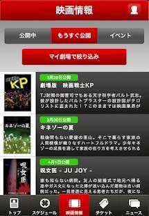 Androidアプリ「キネパス アプリでカンタン便利な映画チケット予約」のスクリーンショット 2枚目
