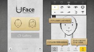 Androidアプリ「ユフェイス (Uface) - 私だけのアバター」のスクリーンショット 2枚目