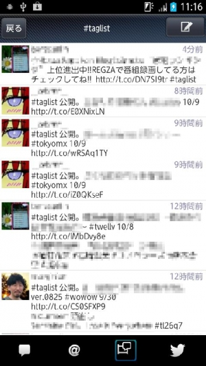 Androidアプリ「RZタグラー」のスクリーンショット 4枚目