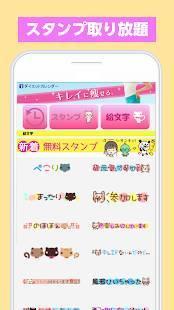 Androidアプリ「無料!!トークが弾むスタンプ♪」のスクリーンショット 3枚目