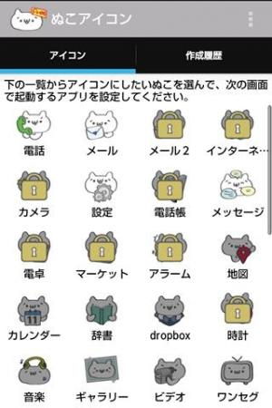 Androidアプリ「ぬこショートカットアイコン【無料版】」のスクリーンショット 3枚目