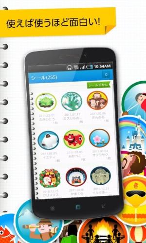 Androidアプリ「ロケタッチ ~おでかけしたらタッチ! イマココをシェアしよう」のスクリーンショット 3枚目