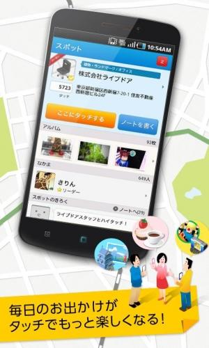 Androidアプリ「ロケタッチ ~おでかけしたらタッチ! イマココをシェアしよう」のスクリーンショット 1枚目