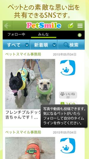 Androidアプリ「ペットスマイル いぬ・ねこ・ペットとの素敵な思い出共有SNS」のスクリーンショット 1枚目