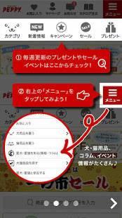 Androidアプリ「ペピイ」のスクリーンショット 2枚目