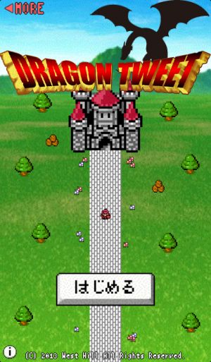 Androidアプリ「ドラゴンツイート - レトロRPG風Twitterアプリ」のスクリーンショット 5枚目