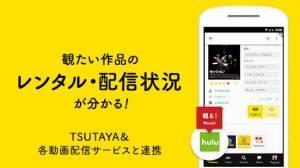 Androidアプリ「【映画/ドラマ レビュー・メモ・鑑賞 記録】 - Filmarks」のスクリーンショット 5枚目