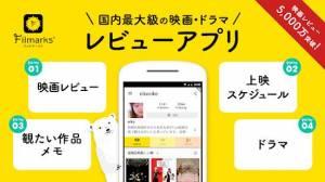 Androidアプリ「【映画/ドラマ レビュー・メモ・鑑賞 記録】 - Filmarks」のスクリーンショット 1枚目