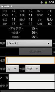 Androidアプリ「TRPGTool Pro」のスクリーンショット 1枚目