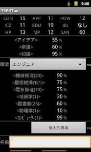 Androidアプリ「TRPGTool Pro」のスクリーンショット 2枚目