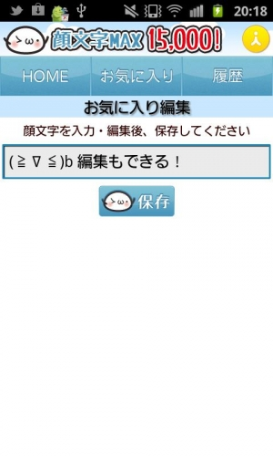 Androidアプリ「顔文字MAX 15,000!(メールやメッセで使える入力補助」のスクリーンショット 3枚目