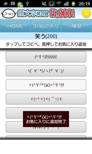 Androidアプリ「顔文字MAX 15,000!(メールやメッセで使える入力補助」のスクリーンショット 2枚目
