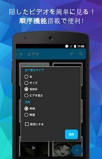 Androidアプリ「ビデオロッカー・動画の隠し場所体験版Video Locker」のスクリーンショット 3枚目