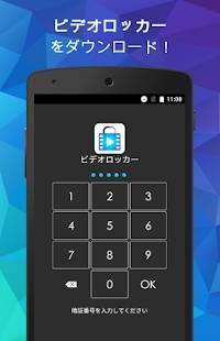 Androidアプリ「ビデオロッカー・動画の隠し場所体験版Video Locker」のスクリーンショット 5枚目