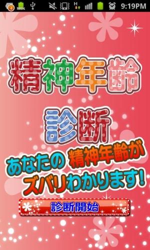 Androidアプリ「精神年齢診断【無料診断】」のスクリーンショット 1枚目