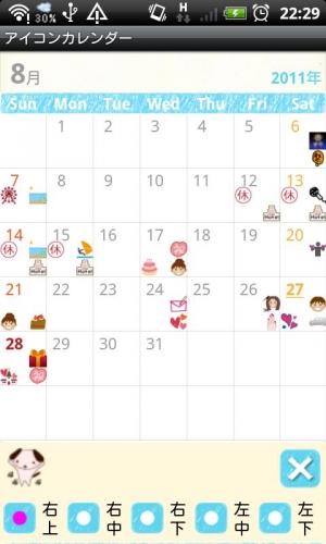 Androidアプリ「アイコンカレンダー Free」のスクリーンショット 2枚目