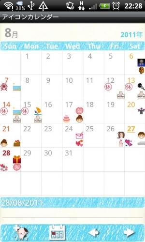 Androidアプリ「アイコンカレンダー Free」のスクリーンショット 1枚目
