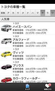 Androidアプリ「車カタログ カーセンサーby【中古車 carsensor】」のスクリーンショット 2枚目
