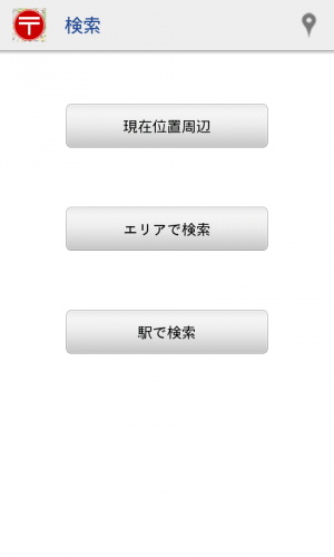 Androidアプリ「郵便局ナビ」のスクリーンショット 3枚目
