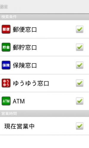 Androidアプリ「郵便局ナビ」のスクリーンショット 4枚目
