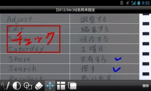Androidアプリ「スマレコ ノート」のスクリーンショット 5枚目