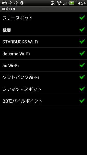 Androidアプリ「電源検索Lite by モバイラーズオアシス」のスクリーンショット 5枚目