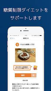 Androidアプリ「糖質生活 -糖質の簡単検索 ダイエットや糖尿病・血糖値を管理」のスクリーンショット 3枚目