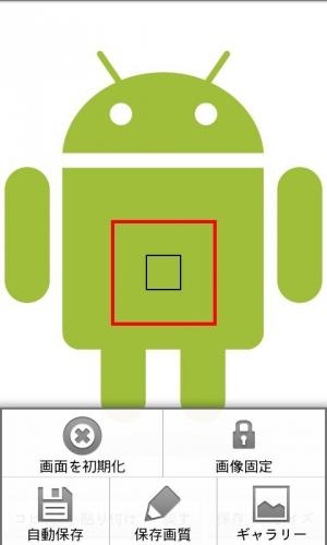Androidアプリ「プチ画像修正 -簡単な画像修正ができるアプリ-」のスクリーンショット 4枚目