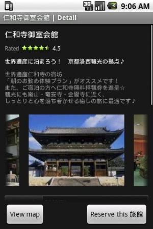 Androidアプリ「宿ろいど」のスクリーンショット 1枚目