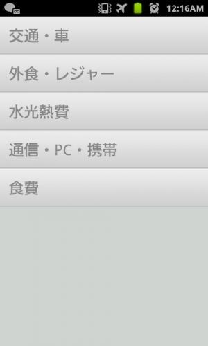 Androidアプリ「「超」トクする話 知らないと損する生活の節約術まとめ」のスクリーンショット 1枚目