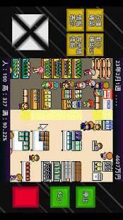 Androidアプリ「アルテマ成金ホームセンター」のスクリーンショット 1枚目
