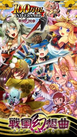 Androidアプリ「戦国幻想曲[無料超美麗カードRPG]」のスクリーンショット 1枚目