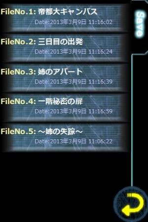 Androidアプリ「人形の傷跡 【アドベンチャーゲーム】」のスクリーンショット 5枚目