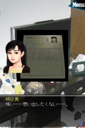 Androidアプリ「人形の傷跡 【アドベンチャーゲーム】」のスクリーンショット 4枚目