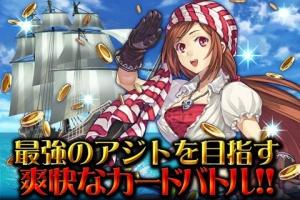 Androidアプリ「海賊王国コロンブス[海賊カードバトル] GREE(グリー)」のスクリーンショット 4枚目