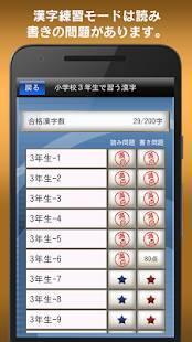 Androidアプリ「書き取り漢字練習 FREE」のスクリーンショット 5枚目
