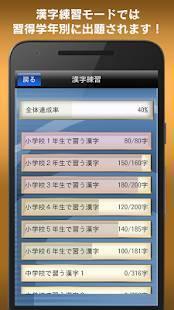 Androidアプリ「書き取り漢字練習 FREE」のスクリーンショット 4枚目